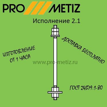 Фундаментный болт цена 70 рубкг 2. 1 М24х800 ст3пс2 ГОСТ 24379. 1-80