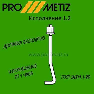 Болт фундаментный цена 65 руб\кг 1. 2 М16х710 09г2с ГОСТ 24379. 1-80 (24379. 1-2012) (31436)