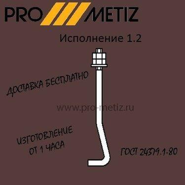 Болт фундаментный цена 65 руб\кг 1. 2 М16х900 09г2с ГОСТ 24379. 1-80 (24379. 1-2012) (31438)