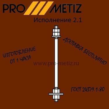Болт фундаментный цена 70 руб\кг 2. 1 М16х350 09г2с ГОСТ 24379. 1-80 (24379. 1-2012) (31446)