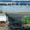Асфальтирование Москва, укладка асфальта и асфальтовой крошки, АБЗ